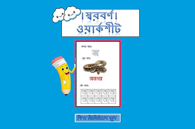 Products - DISHA Digital School